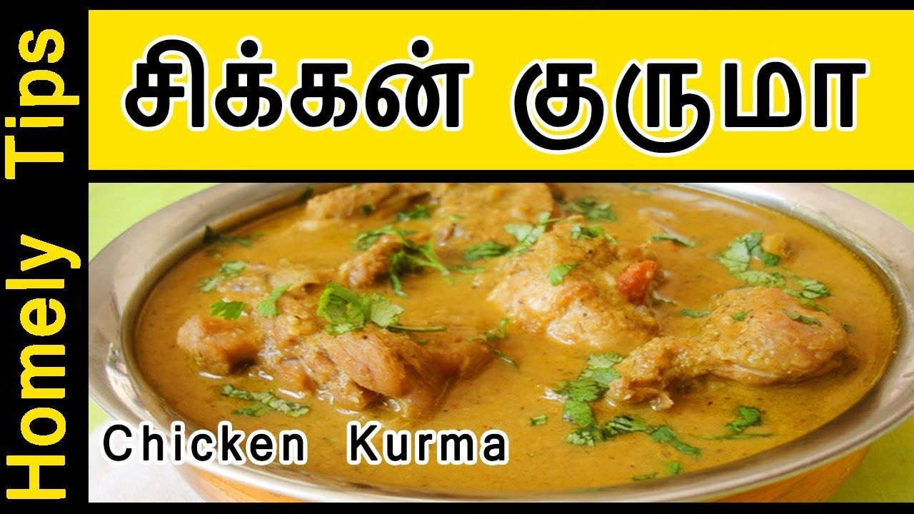 Chicken Kurma In Tamil Chicken Korma Chicken Gurma